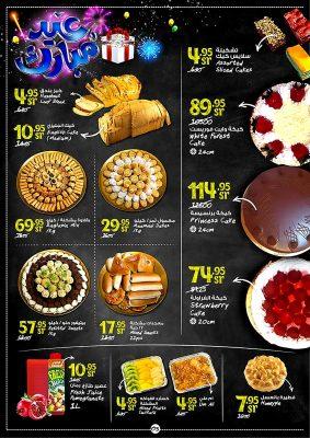 اسعار الحلويات في بن داود