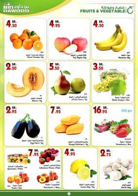 اسعار الخضروات في بن داود