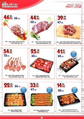 اسعار اللحوم في بن داود