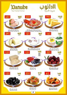 الدانوب للسلع الغذائية