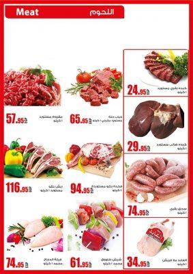 عروص اولاد رجب على اللحوم الطازجة