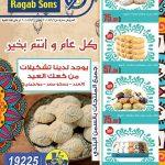 عروض أولاد رجب لعيد الفطر المبارك 2018 على السلع الغذائية وكحك العيد