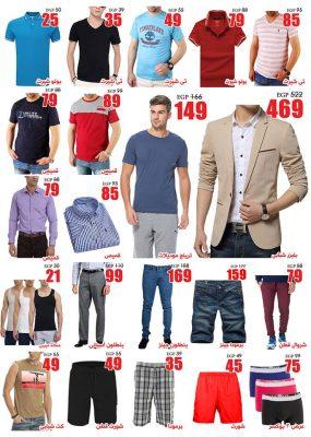 عروض اسواق المرشدي على ملابس الرجال