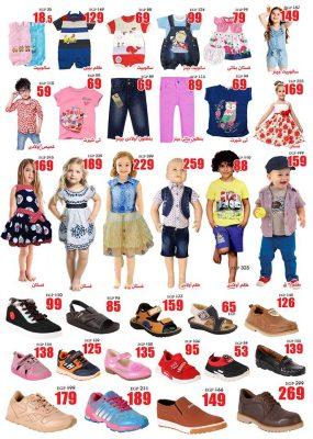 عروض اسواق المرشدي ملابس الاطفال