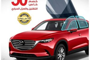 عروض السيارات 2018 بالسعودية خصم 50% على التظليل والعزل الحراري من زيبارت