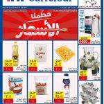عروض كارفور الجديدة 2018على السلع الغذائية والأجهزة الكهربائية في مصر