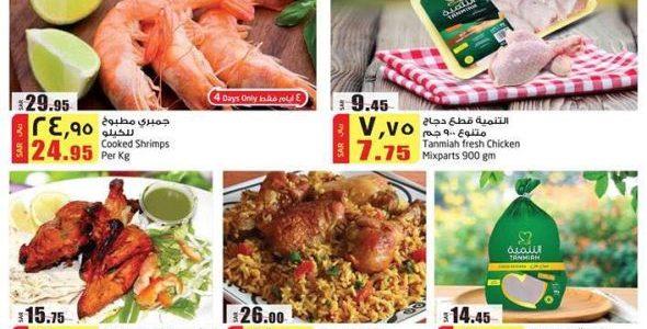 عروض لولو الأسبوعية على السلع الغذائية بالسعودية يونيو 2018
