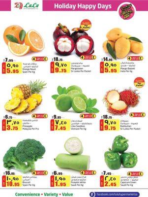 عروض لولو على الخضروات