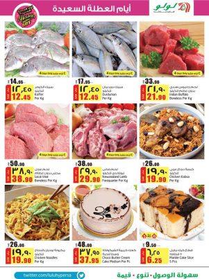 عروض لولو على اللحوم والاسماك