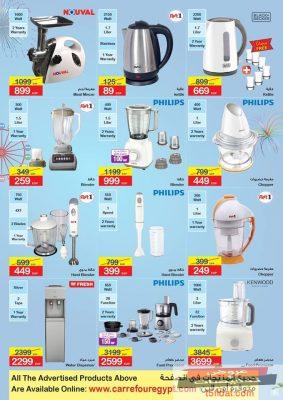 اسعار الأجهزة المنزلية في كارفور
