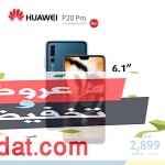 أسعار هواتف هواوي 2018 في مصر تعرف على أسعار احدث الجولات والموبايلات ومميزاتها