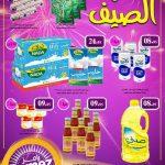 عروض اسواق رامز الاحساء اليوم الثلاثاء 10/7/2018 لمدة 10 أيام على السلع الغذائية والأدوات المنزلية