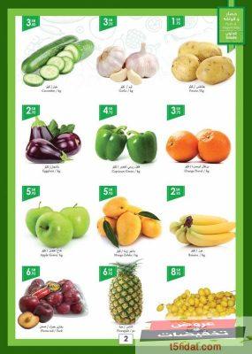 عروض الدانوب على الخضروات