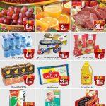 عروض العثيم الأسبوعية اليوم الجمعة 29 شوال الموافق 13 يوليو على السلع الغذائية والادوات المنزلية