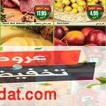 عروض العثيم اليوم الاثنين 17 ذو القعده الموافق 30 يوليو على السلع الغذائية مهرجان الطازج