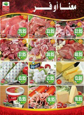 عروض العثيم على اللحوم