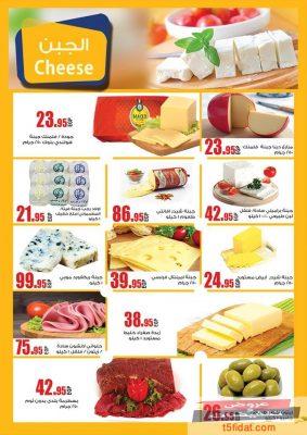 عروض اولاد رجب على الجبن