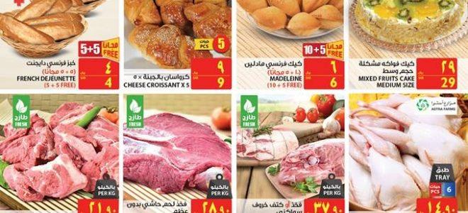 عروض كارفور السعودية اليوم الجمعة 6 يوليو 2018 الموافق 22 شوال 1439 على الأجهزة الكهربائية والسلع الغذائية