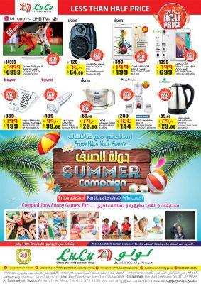 عروض لولو حملة الصيف