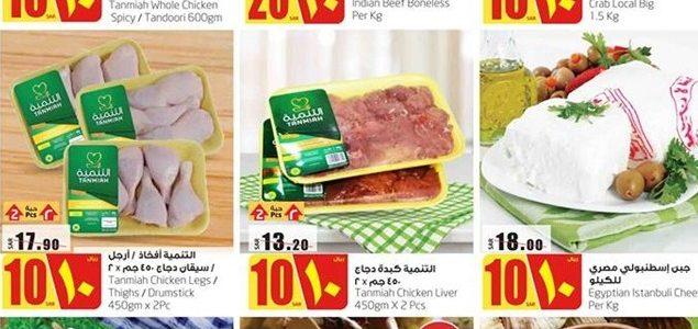 عروض لولو اليوم الأحد 15 يوليو 2018 عرض 10و20 على السلع الغذائية بالسعودية