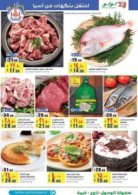 عروض لولو للحوم والأسماك