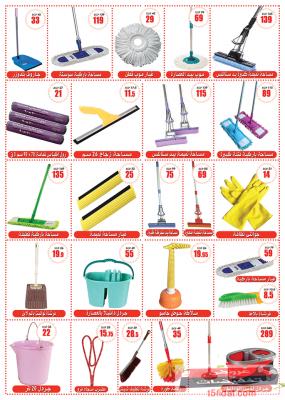 عروض اسواق المرشدي ادوات التنظيف