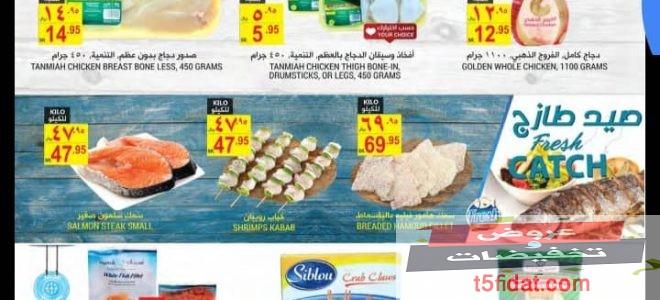 عروض التميمي الأسبوعية اليوم الجمعة 7 ذو الحجه الموافق 17 أغسطس بصفحة واحدة على السلع الغذائية