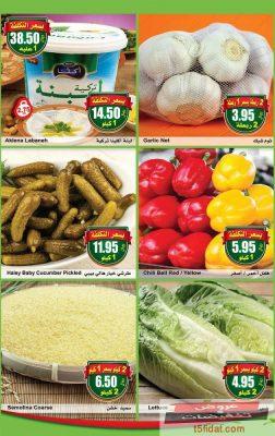 عروض العثيم على الخضروات