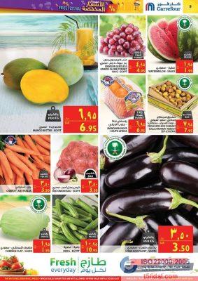 عروض كارفور على الخضروات