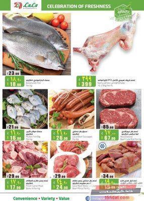 عروض لولو على اللحوم