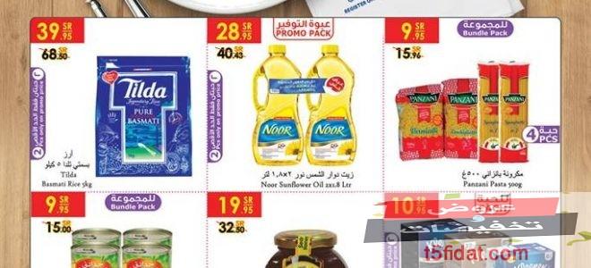 """عروض الدانوب الأسبوعية اليوم الخميس 17محرم """"27 سبتمبر"""" بصفحة واحدة على السلع الغذائية"""