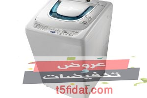 أسعار غسالات توشيبا 2020 في مصر الأوتوماتك، والنصف اتوماتيك والفوق اتوماتيك وأهم المميزات لجميع الموديلات