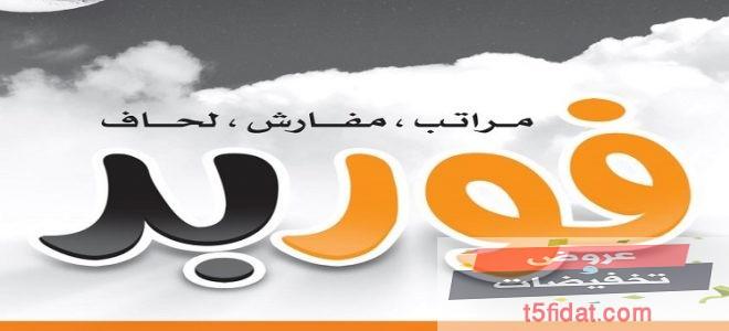 أسعار مراتب فوربد 2019 في مصر بالمقاسات المختلفة وأبرز مميزاتها وعيوبها جميع الأحجام والموديلات