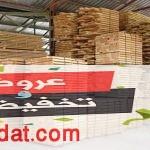 اسعار الاخشاب 2019 في مصر وأهم مميزاته وعيوبها الزان والارو وغيرهم