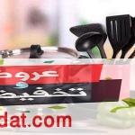 أسعار أدوات المطبخ 2020 ملاعق – اواني- اطباق- موازين