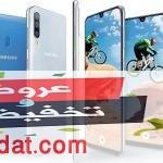 أسعار موبايلات سامسونج  2020 جالاكسي بالسوق المصري