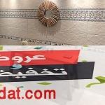 أسعار سيراميك الجوهرة 2020 بالمتر حمامات ومطابخ ارضيات وحوائط