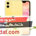 اسعار هواتف ايفون Iphone في السعودية