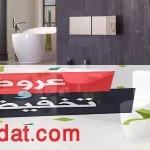 أسعار أطقم الحمامات في مصر 2019 لجميع الشركات المتواجدة بالأسواق
