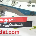 اخر اسعار ماكينات الخياطة الصيني 2020 وافضل الأنواع بالسوق المصري