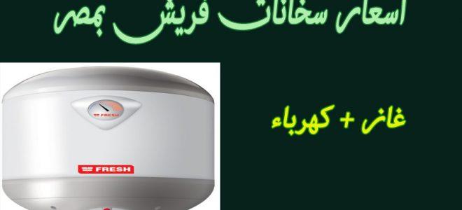 اسعار سخانات فريش كهرباء وغاز جميع الاخجام + توضيح المميزات والعيوب