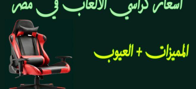 """اسعار كراسي الألعاب """"الجيمنج"""" في مصر 2021 وكيف اختيار الأفضل"""