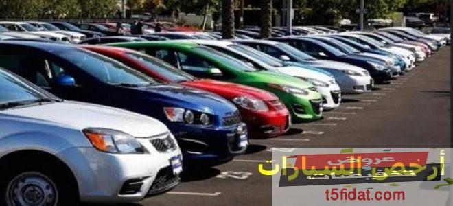 مواصفات واسعار ارخص 3 سيارات ملاكي في مصر 2020