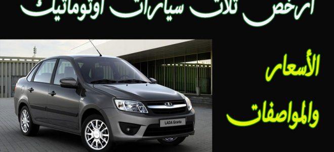 بالمواصفات أرخص 3 سيارات اوتوماتيك بالسوق المصري وشرح المميزات والعيوب والفوارق بينهما