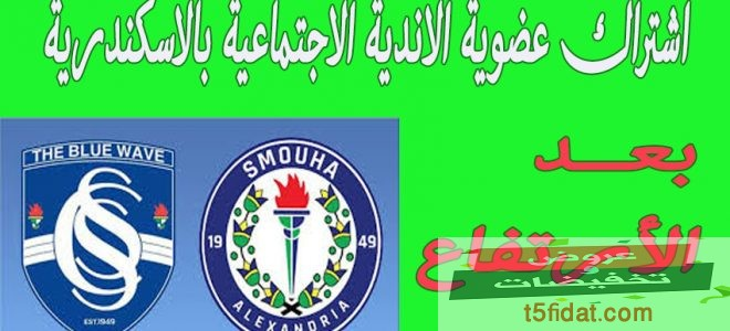 اسعار الاشتراك في النوادي الاجتماعية بالإسكندرية 2020 عضوية سموحة الأعلى ولاجون الأقل
