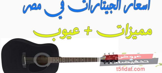 اسعار الجيتارات 2020 في مصر الكلاسيكي والأكوستيك والإلكتريك والفوارق بينهما للمبتدأ والمحترف