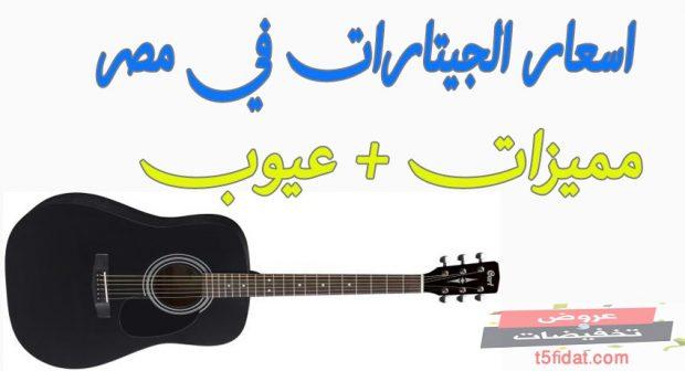 اسعار الجيتارات 2021