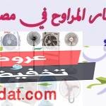 اسعار المراوح في مصر 2020 جميع الماركات وكافة الأنواع ومميزات وعيوب كل منهما