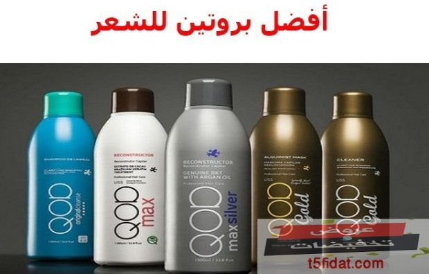 اسعار بروتين الشعر 2020