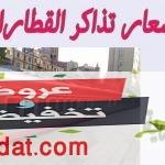 اسعار تذاكر قطارات القاهرة الاسكندرية ذهاب وعودة ومواعيد قيام الرحلات 2020